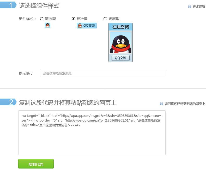 设置QQ通讯组件