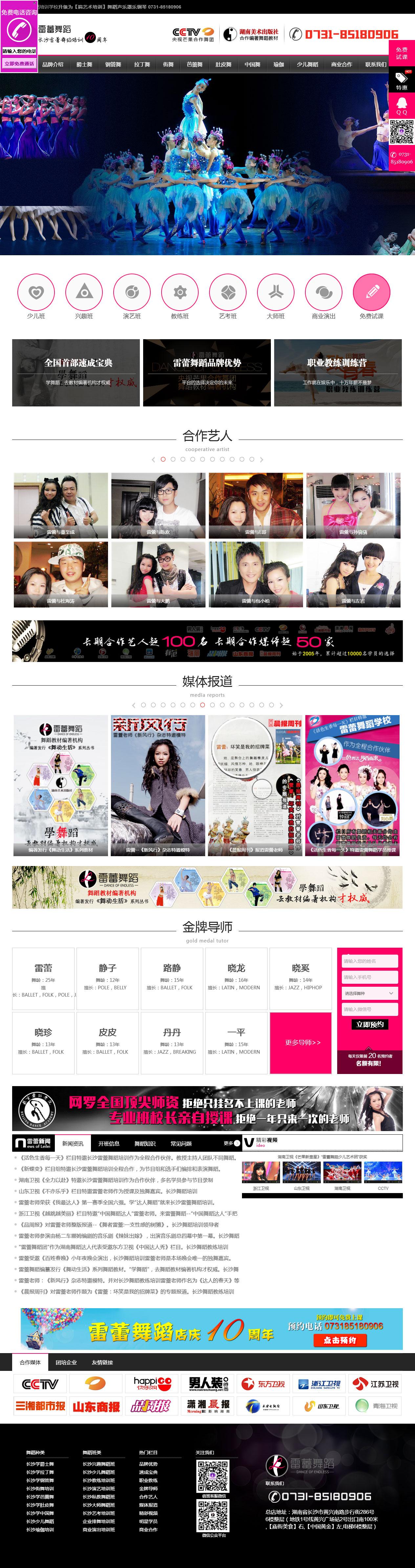 雷蕾舞蹈营销型亚博体育app下载安卓版建设