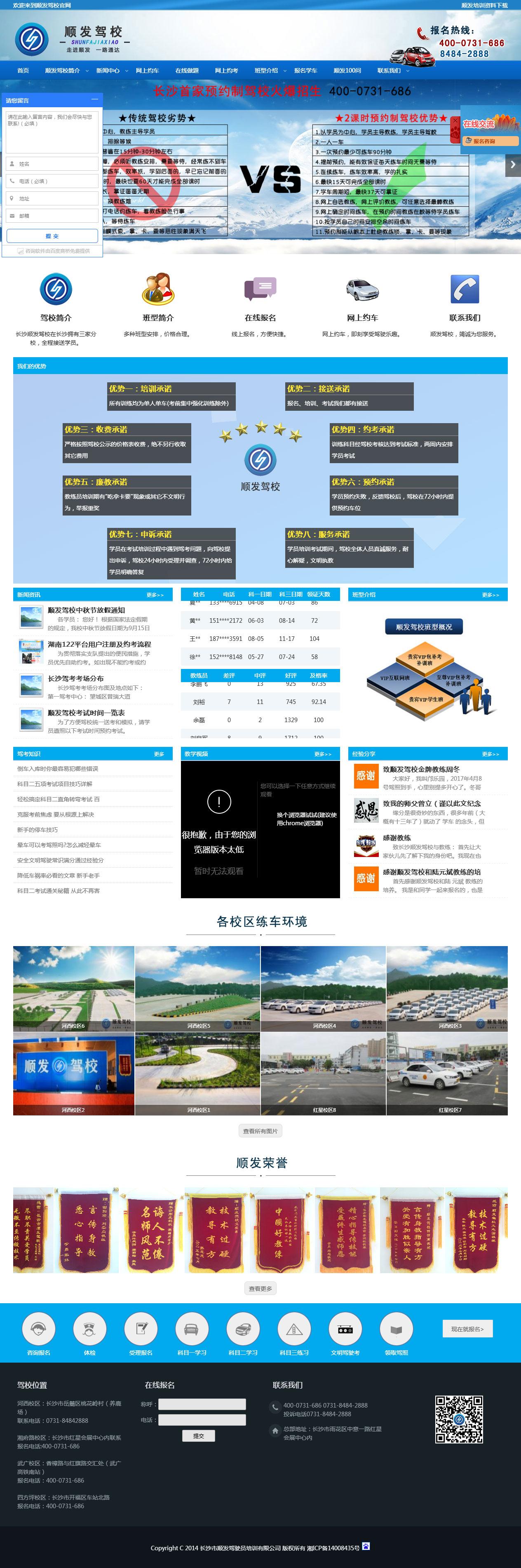 长沙顺发驾校亚博体育app下载安卓版制作案例