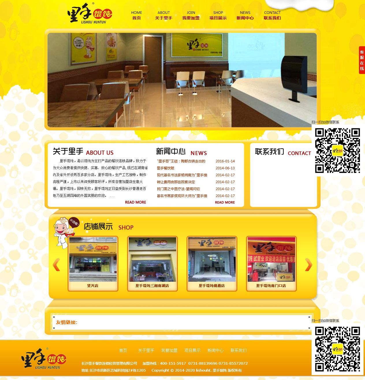 里手馄饨亚博体育app下载安卓版案例