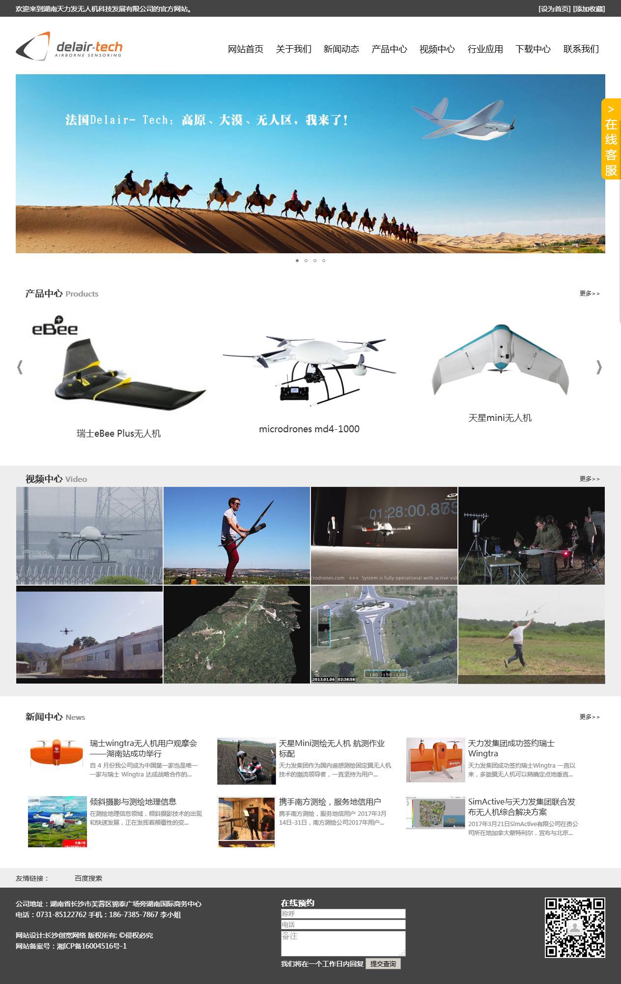 湖南天力无人机365e世博建设案例
