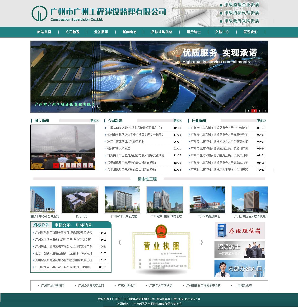广州建设监理有限公司365e世博建设项目