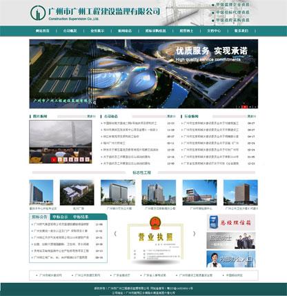 广州某建设监理有限公司亚博体育app下载安卓版建设项目