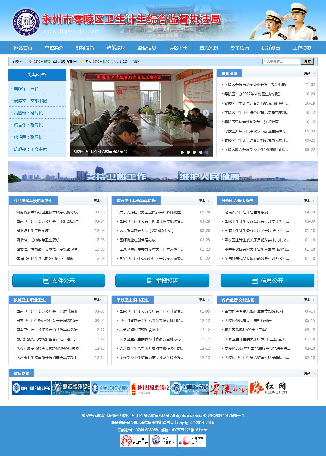 永州卫生监督局亚博体育app下载安卓版建设项目